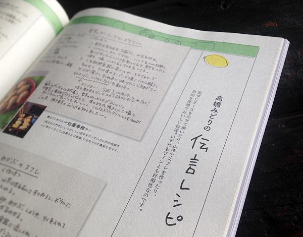 クウネル67_伝言レシピ.jpg
