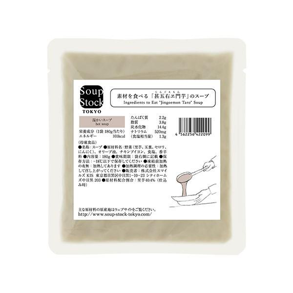 soup-stock-tokyo_001197s_1.jpeg