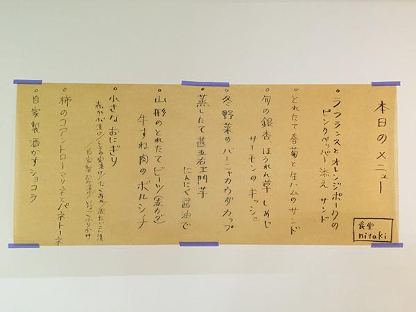 tongari_menu.jpg