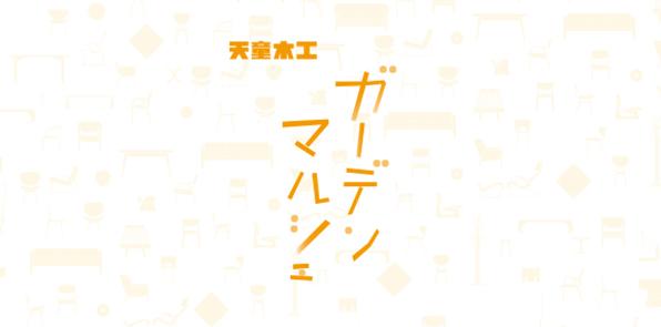天童木工ガーデンマルシェ.jpg