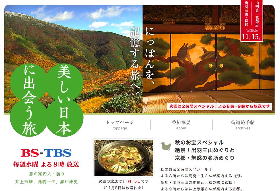 美しい日本に出会う旅 山形